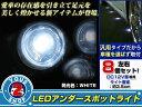 LED アンダー スポットランプ 8個セット ホワイト アンダーネオン スポットライト イルミネーション ドレスアップ カスタム エアロパーツ