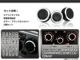 【送料無料】エアコンダイヤル3個セット日産ADバンY11/NV200バネットM20/ティーダC11/ノートE11M20ブラック黒純正交換用アルミリムインテリアパネルフレーム