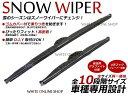 雪用 スノーワイパー 2本セット 325mm、350mm、400mm、430mm、450mm、480mm、500mm、550mm、600mm、650mm、 冬用...