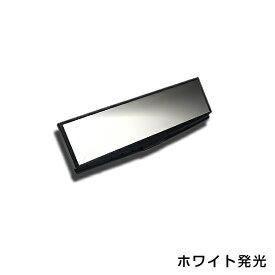 ブラックホールLED ワイドルームミラー型 ホワイト/白 汎用設計 電池式 LEDブラックホール バックミラー ワイドミラー 鏡【イルミネーション ドレスアップ ライト LEDルームランプ カスタム DIY】