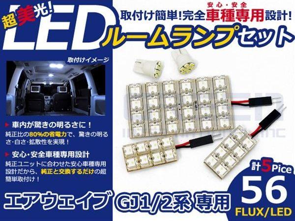 【送料無料】超高輝度LEDルームランプ エアウェイブ(エアウェーブ) GJ2 H17〜H22 56発/5P ホンダ【FLUX 室内灯 電球 ホワイト 白 ルームランプセット ルーム球 カーアクセサリー 取付簡単 トランク ラゲッジ にも】