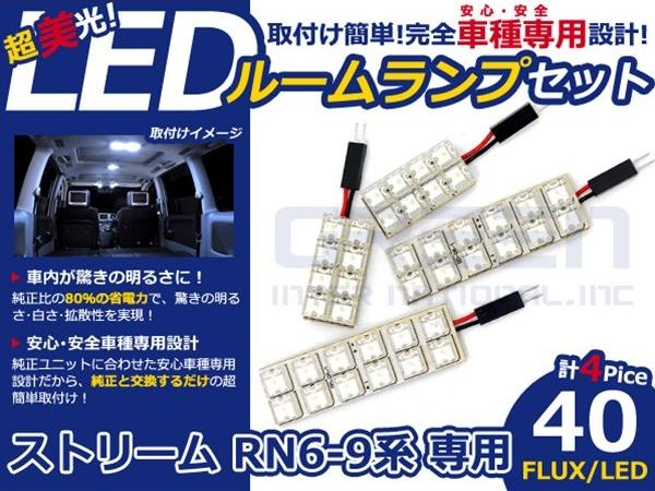 【送料無料】超高輝度LEDルームランプ ストリーム RN7 H18〜 40発/4P ホンダ【FLUX 室内灯 電球 ホワイト 白 ルームランプセット ルーム球 カーアクセサリー 取付簡単 トランク ラゲッジ にも】