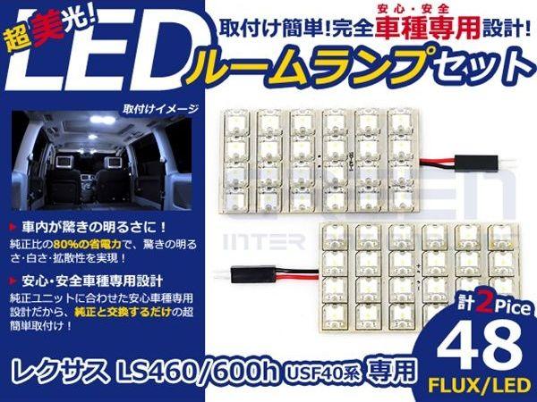 【送料無料】超高輝度LEDルームランプ レクサス LS460/LS600h USF40 H18.9〜 48発/2P LEXUS【FLUX 室内灯 電球 ホワイト 白 ルームランプセット ルーム球 カーアクセサリー 取付簡単 トランク ラゲッジ にも】
