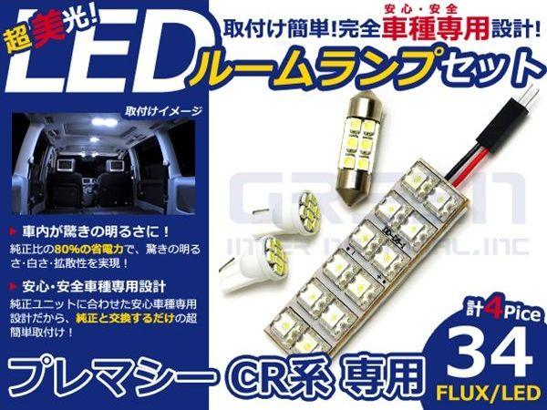 【送料無料】超高輝度LEDルームランプ プレマシー CR系 H17.2〜H22.6 34発/4P マツダ【FLUX 室内灯 電球 ホワイト 白 ルームランプセット ルーム球 カーアクセサリー 取付簡単 トランク ラゲッジ にも】