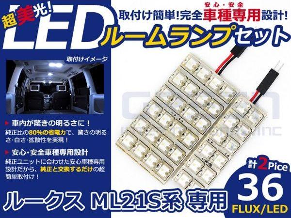 【メール便送料無料】 超高輝度LEDルームランプ ルークス ML21S H21.12〜 36発/2P 日産【FLUX 室内灯 電球 ホワイト 白 ルームランプセット ルーム球 カーアクセサリー 取付簡単 トランク ラゲッジ にも】
