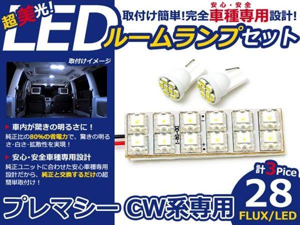 【送料無料】超高輝度LEDルームランプ プレマシー CW系 H22.7〜 28発/3P マツダ 【FLUX 室内灯 電球 ホワイト 白 ルームランプセット ルーム球 カーアクセサリー 取付簡単 トランク ラゲッジ にも】