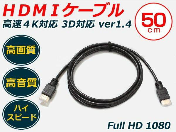 HDMIケーブル 0.5m 3D対応 ver1.4 ハイスピード 【配線 コード TV テレビ PC パソコン プレステ PS3 タブレット DVDプレーヤー 入力 出力 接続 ゲーム】