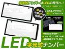 EL字光式ナンバーより明るい!LED字光式ナンバープレート/LEDシート/LEDプレート LEDナンバープレート フロント リアset 2枚セット パーフェクト...