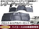 フロント&リアセット デッキカバー トヨタ ハイエース 200系 1型 2型 3型 4型 標準車 PVCレザーカバー 足元カバー バ…