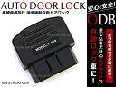 自動ドアロック OBD2 プリウス ZVW30系 ・型タイプ:前期/後期 車速連動オートドアロックシステム
