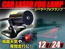 【送料無料】 レーザーフォグランプ 追突防止 12V 24V バックフォグ 補助線 【レーザーフォグ リアフォグランプ バッ…