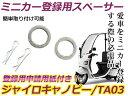 【送料無料】 原付からミニカー登録用に スペーサー ホンダ ジャイロX ジャイロキャノピー TD02 TA03 4サイクルエンジン 全車対応 1台分 純正ホイー...