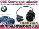 OBD2 変換アダプター BMW 汎用 16ピン → 20ピン OBD 診断機 変換ケーブル 変換コネクター カプラー コード 配線 検査 メンテナンス