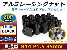 35mmアルミレーシングナットM14P1.520個セットブラックUSDM/JDM/ヘラフラ/スタンス/NRG/XXR/326/深リムホイール貫通シャコタン
