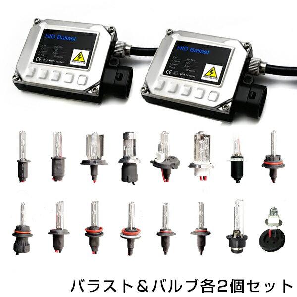 HID キット 【送料無料】 フルキット H4スライド / H11 / HB4 / H1 / H3 / H7 / H8 / H1 / HB3 / HB5固定 / HB5スライド 35W/55W 標準/薄型 バラスト キセノン コンバージョンキット