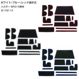 【送料無料】 ラバーマット ハスラー MR31S 全13Pセット レッド ブルー ホワイト 車内 シート 滑り止め ラバー ドリンクホルダー ドアポケット 収納 インテリア パネル インパネ ガード カバー ゴムマット 保護