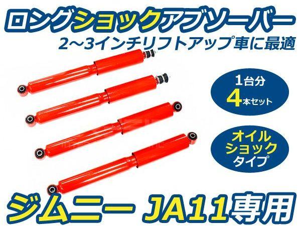 【送料無料】 ロングショック ジムニー JA11専用 スズキ オイル式ダンパー リフトアップ 【ショックアブソーバー オイルショック 4本セット 1台分 フルセット 2インチ 3インチ フロント リア リヤ ストローク 長い】