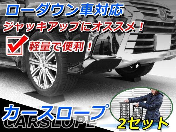 【送料無料】 カースロープ 耐荷重 3t 3トン 2個1セット ジャッキアップ ジャッキサポート ローダウン 車用 超軽量 ジャッキアップ タイヤ オイル 交換 スロープ ジャッキ 馬 リフト アシスト ローダウン車対応