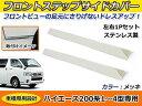 送料無料 フロントステップサイドカバー トヨタ 200系 ハイエース 1型 2型 3型 4型 ステンレス製 ガード 傷 保護 パネル シート