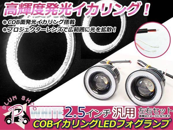 汎用 COBイカリング付き LEDフォグランプ 2.5インチ 64mm ホワイト×ホワイト COB 面発光 イカリング LED プロジェクター 白×白 後付け
