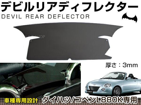 ダイハツ コペン L880K専用 リアディフレクター デビルタイプ スモーク 黒 デビルディフレクター リアディフレクタ