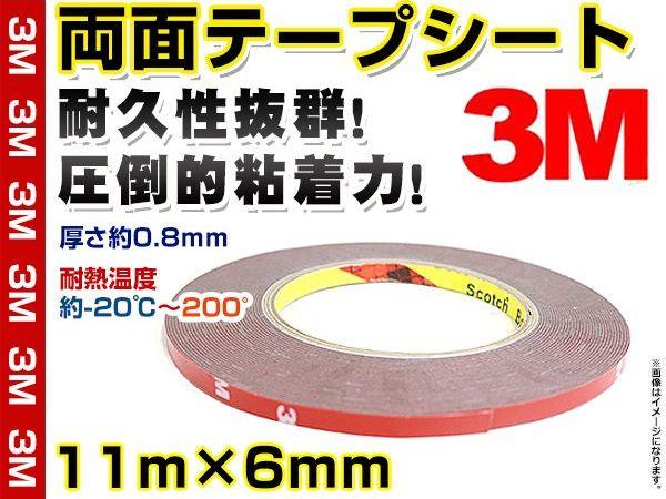 【送料無料】 超強力◎ 3M 両面テープ 11m×6mm 耐久性抜群 丈夫 ロング 長い 厚さ0.8mm スリーエム メッキモール バンパープロテクター サイドステップ リップスポイラー等の固定/接着/貼り付けに