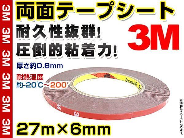 【送料無料】 超強力◎ 3M 両面テープ 27m×6mm 耐久性抜群 丈夫 ロング 長い 厚さ0.8mm スリーエム メッキモール バンパープロテクター サイドステップ リップスポイラー等の固定/接着/貼り付けに