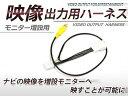 VTR出力アダプター トヨタ セルシオ UCF30・31 H13.8〜H18.9 外部出力 メーカーナビ用 純正ナビ用 VTRアダプター