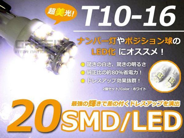 LEDバルブ T10/T16 20連SMD 白/ホワイト オレンズ ポジション球/ライセンス球/ナンバー灯などに LED球 ウェッジ球 バック球 LED
