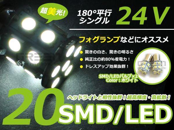 LEDバルブ S25 20連 ホワイト 24V シングル 180度 LED球 LEDライト LED球 ウェッジ球 電球 ライト ポジション球 フォグランプ テールランプ バックランプ カーテシ ナンバー灯 ドレスアップ イルミネーション HID フルキット キセノン等多数取扱有