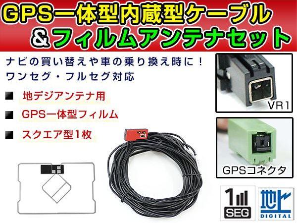 【メール便送料無料】 高品質 GPS一体型フィルム & アンテナケーブルセット トヨタ/ダイハツ純正ナビ NHDT-W53M 2003年モデル(W53シリーズ) VR1 交換 地デジ/フルセグ 載せ替え フロントガラス貼り換えに