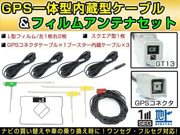 【メール便送料無料】 高品質 GPS一体型フィルムアンテナ & L型フィルムアンテナ & ケーブルセット アゼスト クラリオン NX710 2010年モデル GT13 交換 地デジ/フルセグ 載せ替え フロントガラス貼り換えに