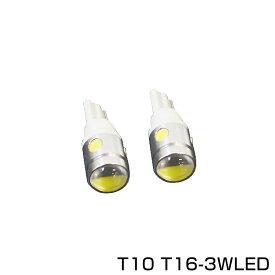 【送料無料】 LED バルブ T10 T16 ホワイト 白 3W 2個セット 純正交換 後付け 予備 ユニット 電球 バーナー ソケット フォグランプ ヘッドライト ポジションランプ ウインカー バックランプ ランプ ライト 等に HID ネオン管 ルームランプ との相性抜群