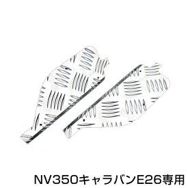 【送料無料】 フロントアルミステップガード 2Pセット 日産 NV350キャラバン E26 【前 フェイス フロント プレート 台 純正交換式 カバー 銀 メッキ ドア 2個セット 2枚セット】