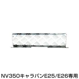 【送料無料】 リアバンパーアルミステップガード 日産 NV350 キャラバン E25 E26 【トランク バック リヤ ラゲッジ プレート 荷台 純正交換式 カバー 銀 メッキ ドア】