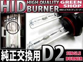 【HID バルブ バーナー】D2C/D2R/D2S兼用 純正交換用バルブ 12v 35w 10000k 【純正色じゃ物足りない♪】