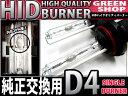 【HID バルブ バーナー】D4C/D4R/D4S兼用 純正交換用バルブ 12v 35w 6000k【純正色じゃ物足りない♪】