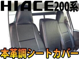 【送料無料】トヨタ ハイエース 200系 DX専用 本革調 シートカバー 黒