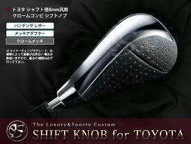 【送料無料】90系ヴィッツ レクサス LS460調 シフトノブ 革巻き メッキ 仕様 ギアノブ