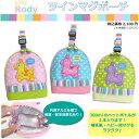【Rody】ロディ ツインマグポーチイエロー ピンク ブルー哺乳瓶ケース ベビーマグポーチ ベビー