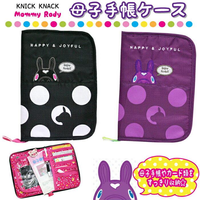 【Rody】ロディ 母子手帳ケース Mommy Rody(マミーロディ)カード通帳ケース マタニティ ベビー