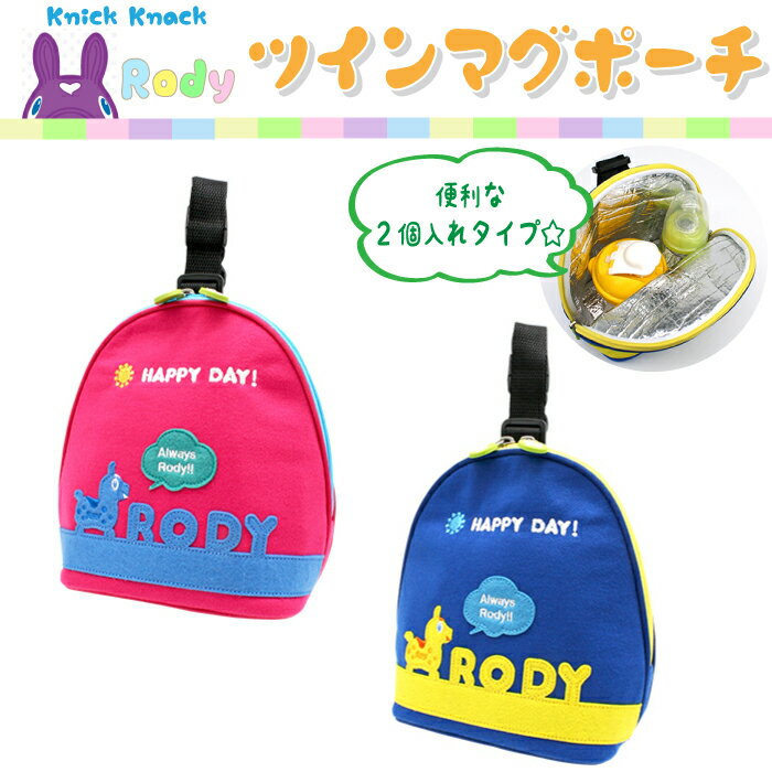 【Rody】ロディ ツインマグポーチピンク ブルー2個入れタイプ定形外郵便配送OK