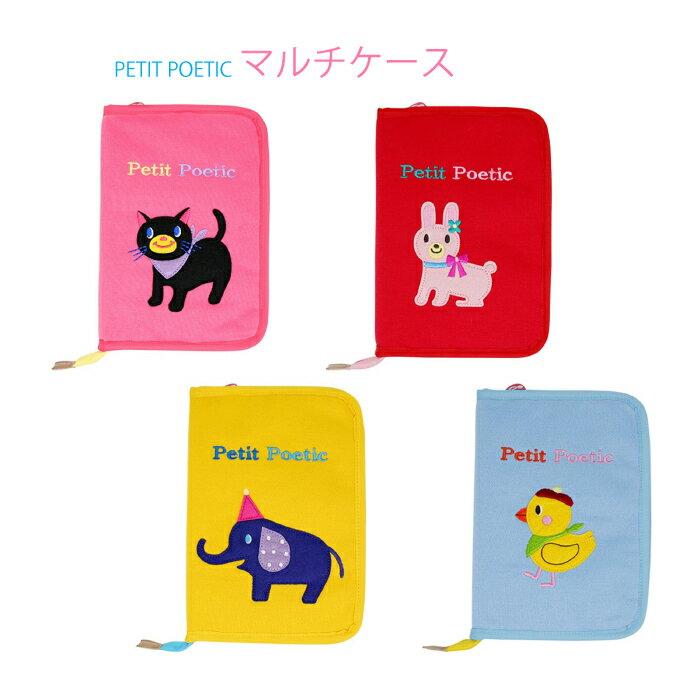 マルチケース 母子手帳ケース 【ニックナック】【プチポエティック】ポピンズ ネコ ゾウ ヒヨコ ウサギ