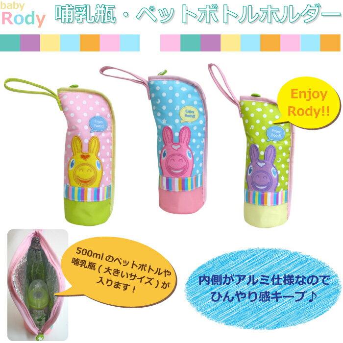 【 Rody(ロディ)】哺乳瓶ペットボトルホルダーイエロー ピンク男の子 女の子 ベビー キッズ ベビーマグメール便OK