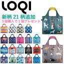 3個購入でLOQI エコバッグをもう1個プレゼントローキー LOQI旅行バッグ トートバッグ 手提げ袋 買い物袋 女性 レディース メンズ プチギフト 内祝 お... ランキングお取り寄せ