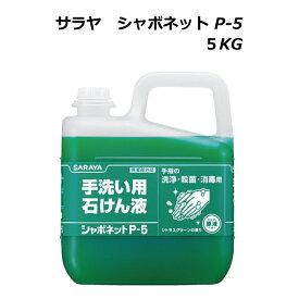 シャボネット P-5  5kg詰替サラヤ 手洗い石けん液原液使用 香料配合タイプコック&ノズル付あす楽対応