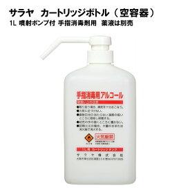 サラヤ カートリッジボトル 空容器1L 噴射ポンプ付 手指消毒剤用詰め替え使用に手押しのポンプ付きディスペンサー
