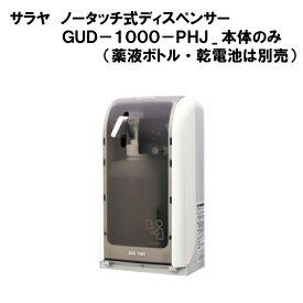 サラヤ ノータッチ式ディスペンサーGUD-1000-PHJ 本体のみ センサー感知 ノータッチ 消毒液 石けん液 あす楽対応