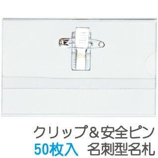 【送料無料】名刺型 名札 50枚セット 安全ピン・クリップ両用型 セミハードタイプ GWM-50 【グリーンウィーク】