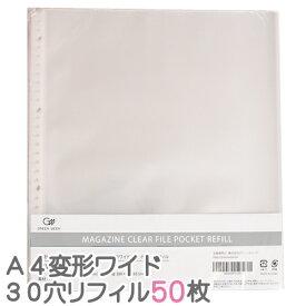 雑誌切り抜き マガジン クリア ファイル A4変形ワイド 30穴 ポケットリフィル 50枚入